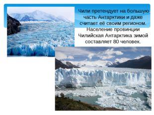 Чили претендует на большую часть Антарктики и даже считает её своим регионом