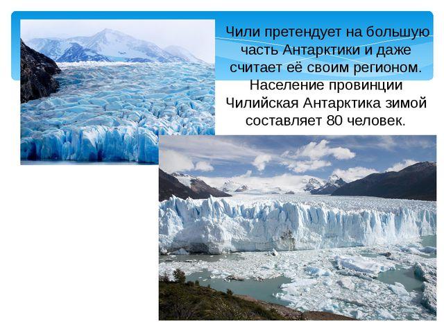 Чили претендует на большую часть Антарктики и даже считает её своим регионом...