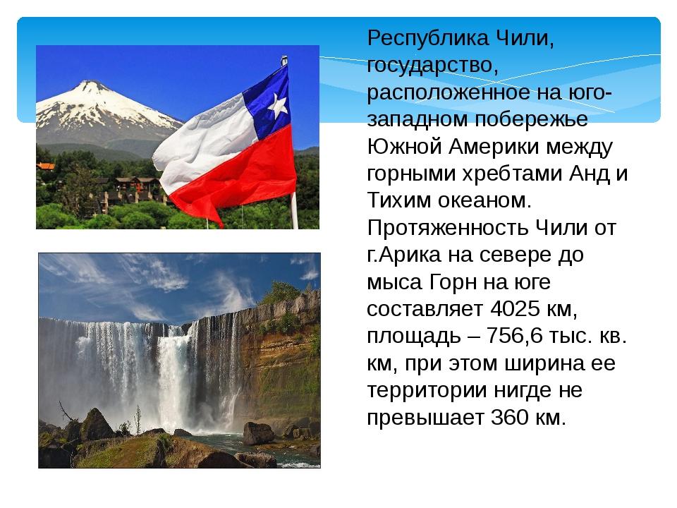 Республика Чили, государство, расположенное на юго-западном побережье Южной А...