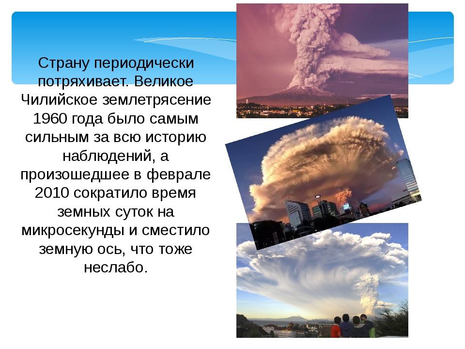 Страну периодически потряхивает. Великое Чилийское землетрясение 1960 года бы...