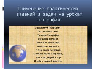 Применение практических заданий и задач на уроках географии. Здравствуй геогр