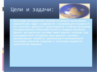 Цели и задачи: Настоящее методическое пособие посвящено организации практичес