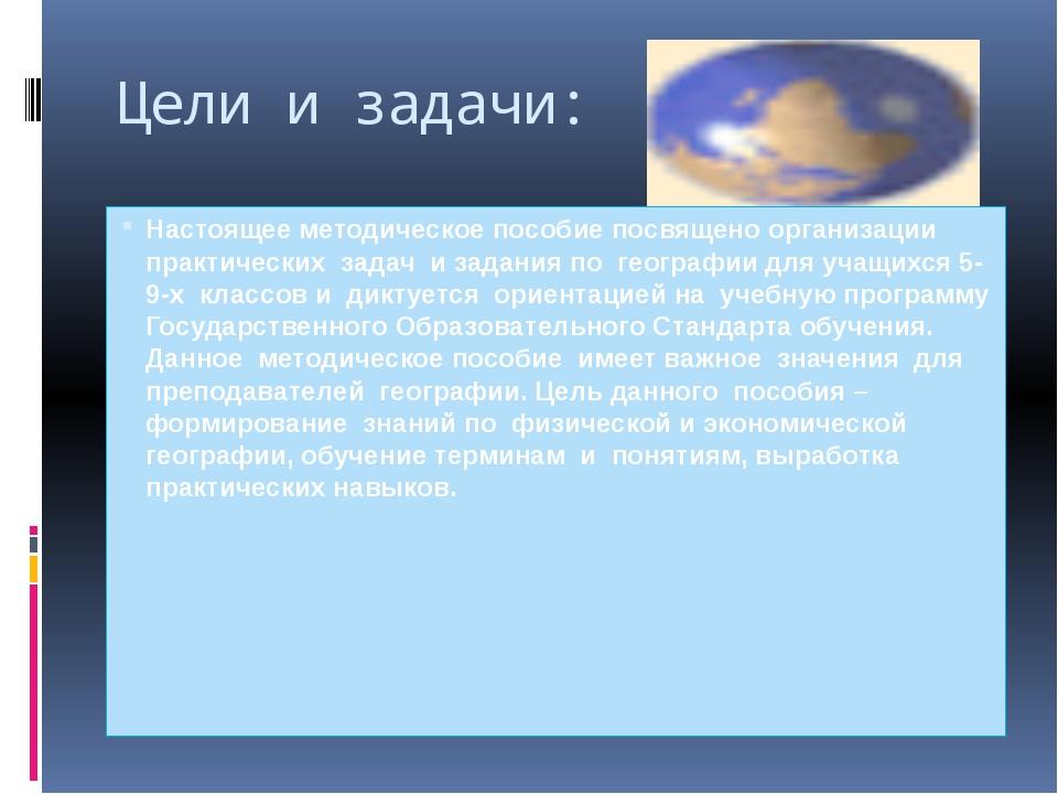 Цели и задачи: Настоящее методическое пособие посвящено организации практичес...