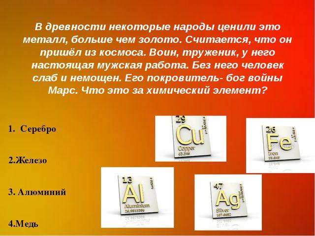 В древности некоторые народы ценили это металл, больше чем золото. Считается,...