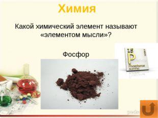 Химия Какой химический элемент называют «элементом мысли»? Фосфор