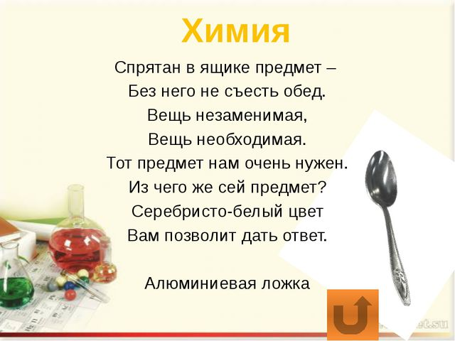 Химия Спрятан в ящике предмет – Без него не съесть обед. Вещь незаменимая, Ве...