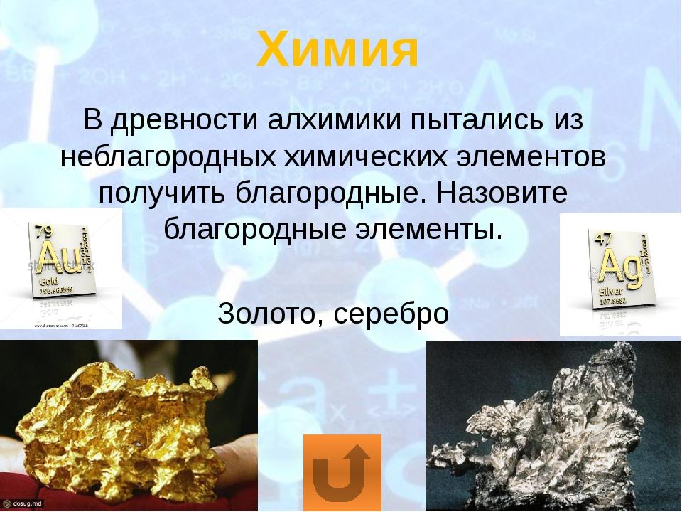 Химия В древности алхимики пытались из неблагородных химических элементов пол...