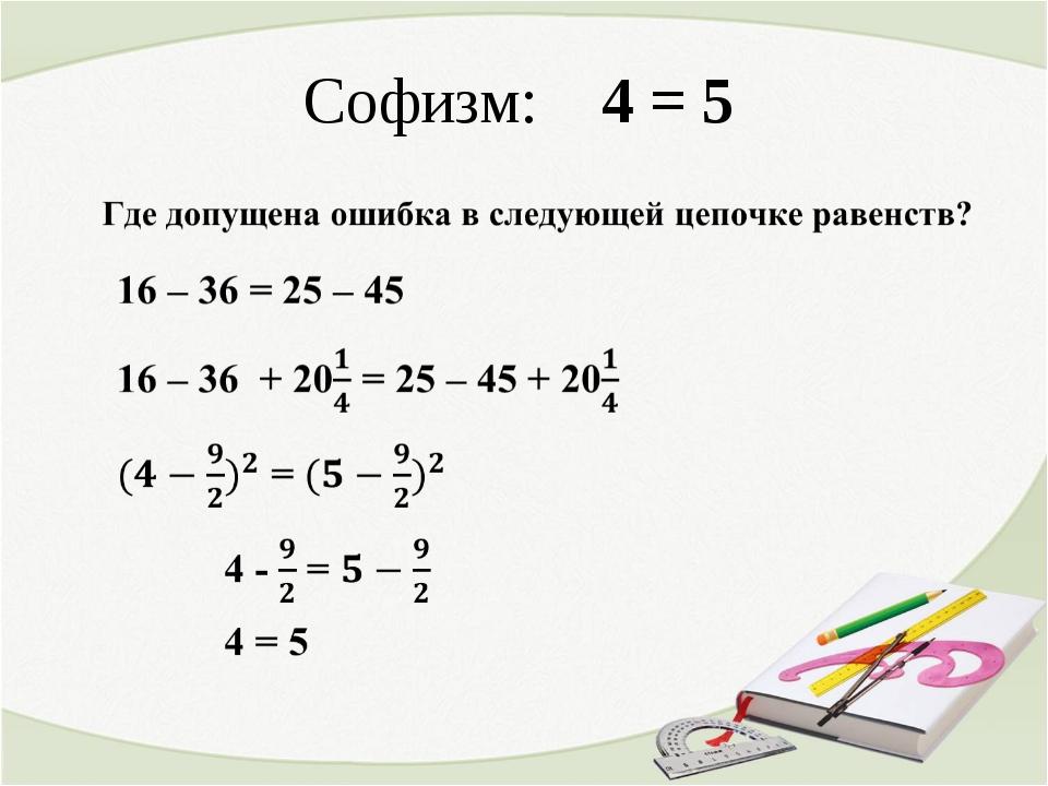 Софизм: 4 = 5
