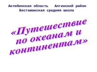 Актюбинская область Алгинский район Бестамакская средняя школа