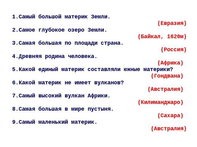 1.Самый большой материк Земли. (Евразия) 2.Самое глубокое озеро Земли. (Байка...