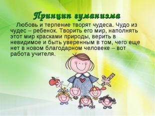 Принцип гуманизма Любовь и терпение творят чудеса. Чудо из чудес – ребенок. Т