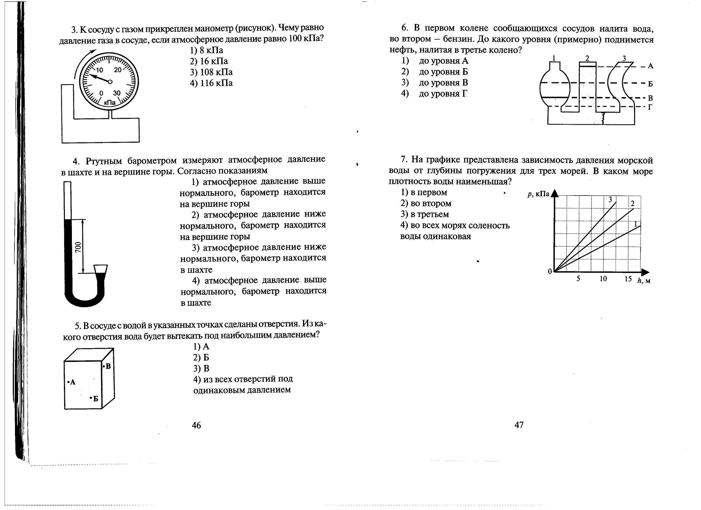 C:\Users\1\Desktop\физика 7 класс кр\19.jpeg