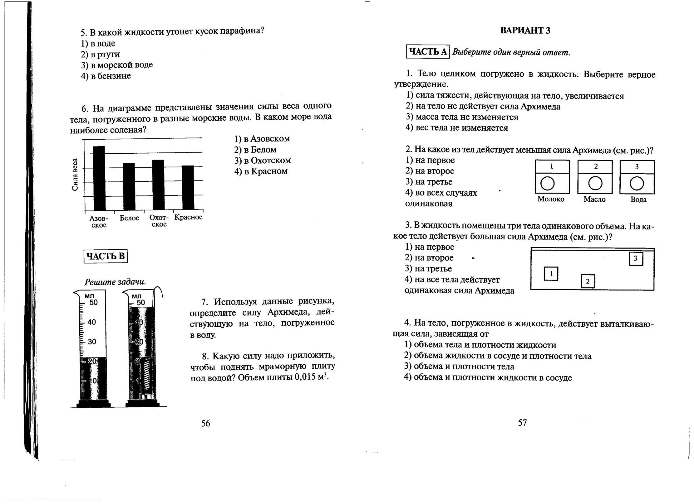 C:\Users\1\Desktop\физика 7 класс кр\24.jpeg