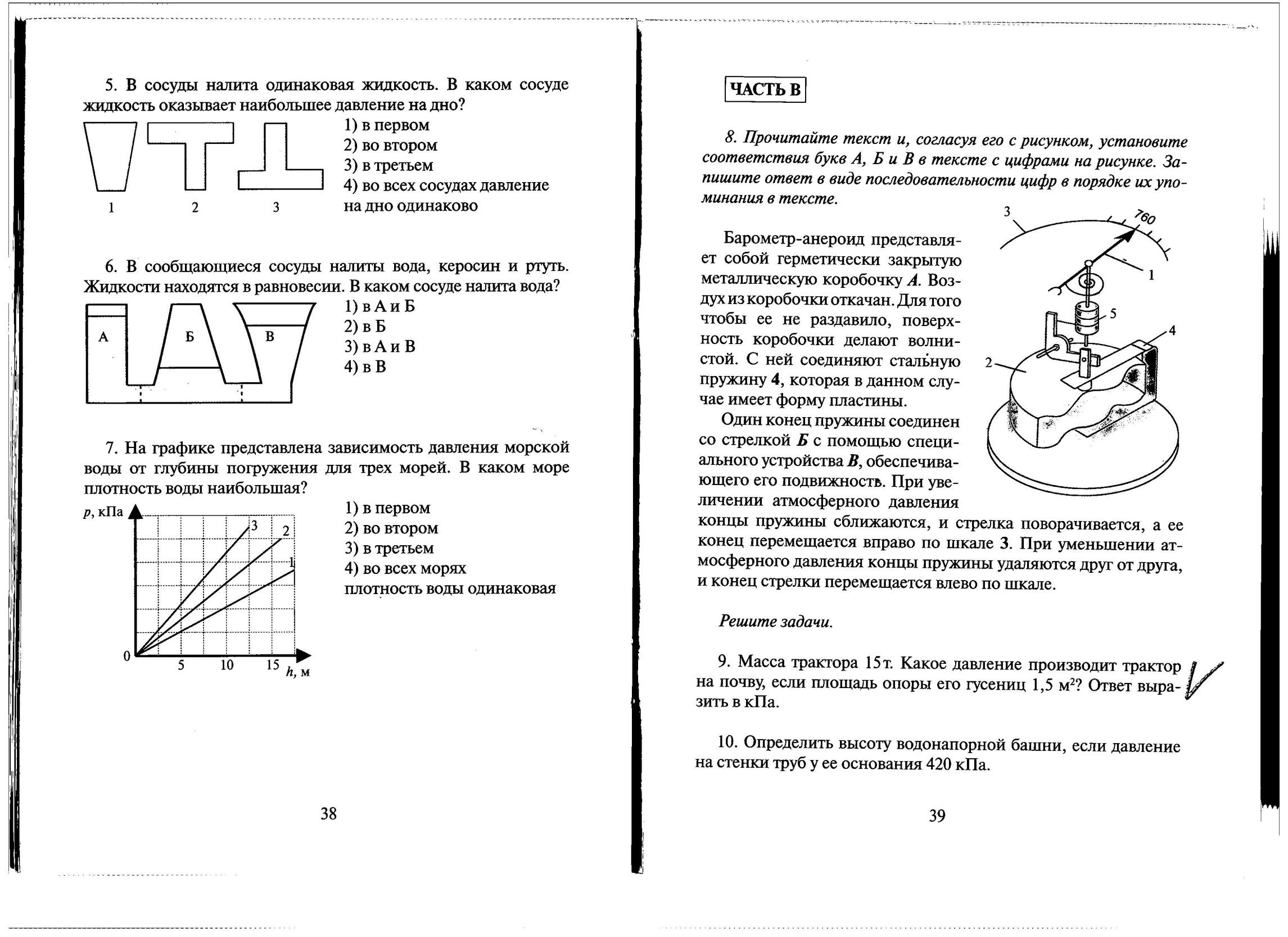C:\Users\1\Desktop\физика 7 класс кр\15.jpeg