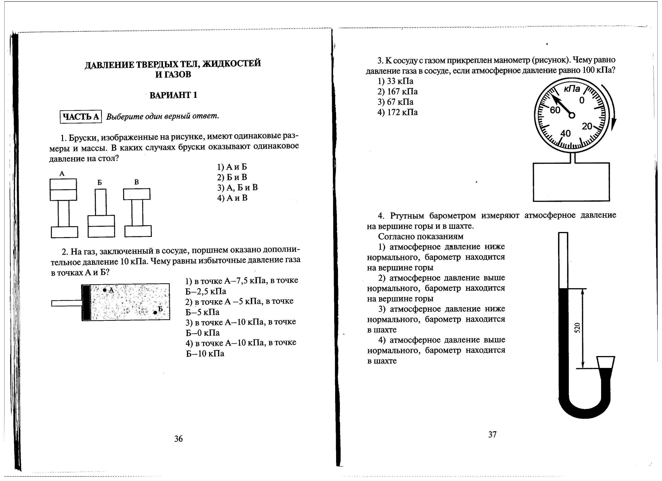C:\Users\1\Desktop\физика 7 класс кр\14.jpeg