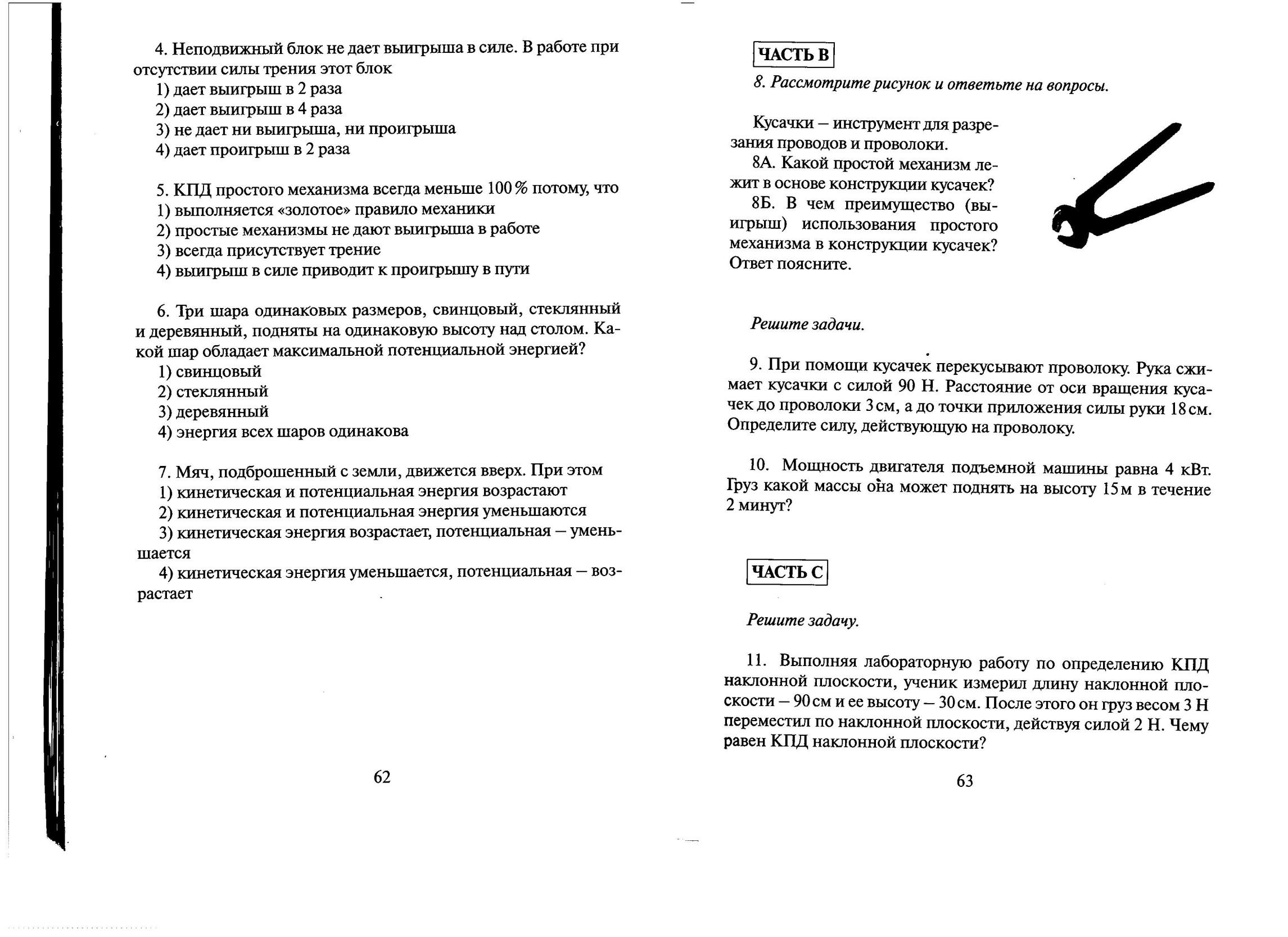 Гдз По Физике 7 Класс Перышкин Дрофа 2005