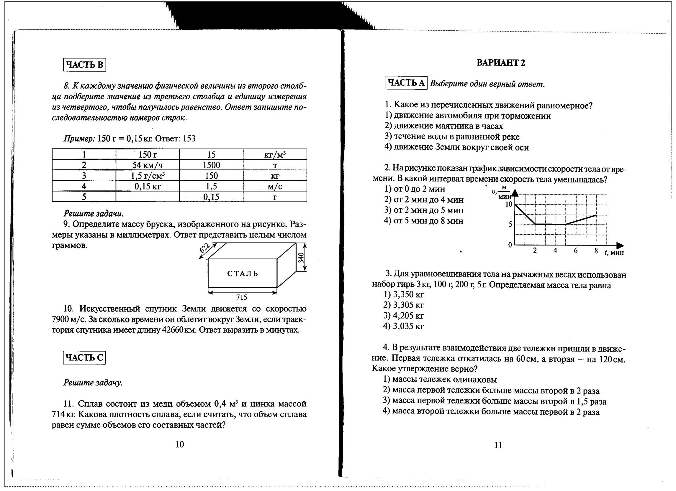 C:\Users\1\Desktop\физика 7 класс кр\2.jpeg
