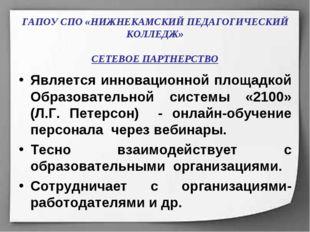 ГАПОУ СПО «НИЖНЕКАМСКИЙ ПЕДАГОГИЧЕСКИЙ КОЛЛЕДЖ» СЕТЕВОЕ ПАРТНЕРСТВО Является