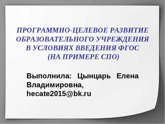 ПРОГРАММНО-ЦЕЛЕВОЕ РАЗВИТИЕ ОБРАЗОВАТЕЛЬНОГО УЧРЕЖДЕНИЯ В УСЛОВИЯХ ВВЕДЕНИЯ Ф...