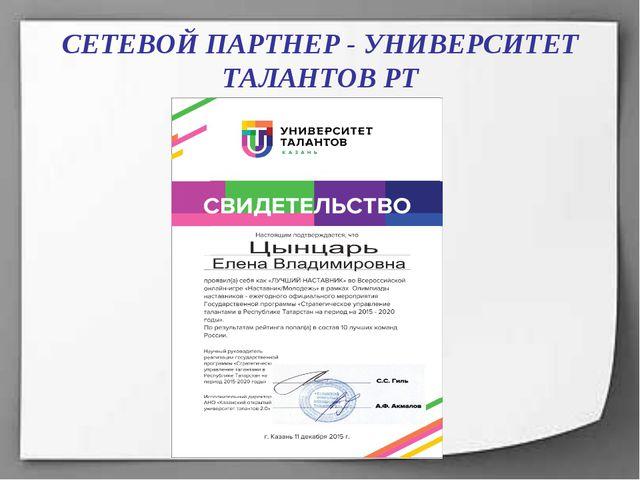 СЕТЕВОЙ ПАРТНЕР - УНИВЕРСИТЕТ ТАЛАНТОВ РТ