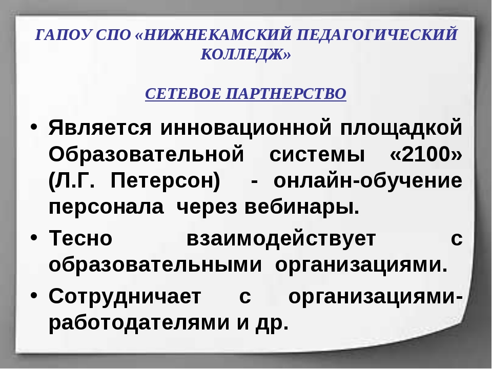 ГАПОУ СПО «НИЖНЕКАМСКИЙ ПЕДАГОГИЧЕСКИЙ КОЛЛЕДЖ» СЕТЕВОЕ ПАРТНЕРСТВО Является...