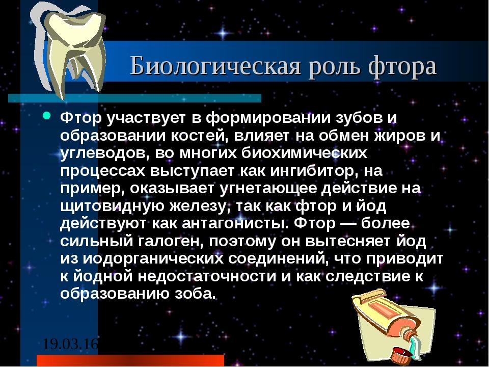 Биологическая роль фтора Фтор участвует в формировании зубов и образовании к...