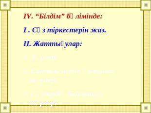 """IV. """"Білдім"""" бөлімінде: I . Сөз тіркестерін жаз. II. Жаттығулар: 1. Түрлері 2"""