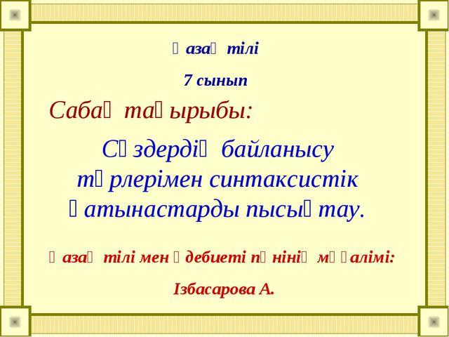 Сабақ тақырыбы: Сөздердің байланысу түрлерімен синтаксистік қатынастарды пысы...