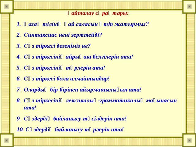 Қайталау сұрақтары: Қазақ тілінің қай саласын өтіп жатырмыз? Синтаксиис нені...