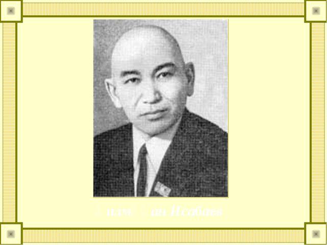 Қалмұқан Исабаев