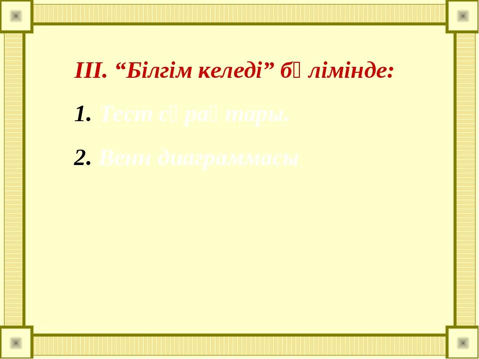 """III. """"Білгім келеді"""" бөлімінде: Тест сұрақтары. Венн диаграммасы"""