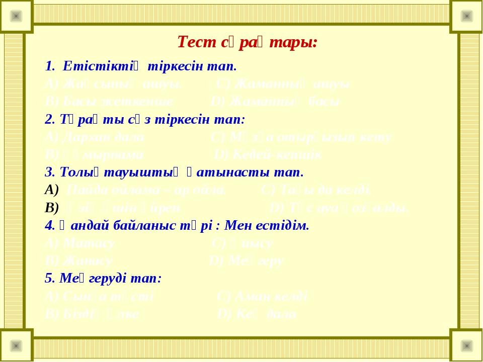 Тест сұрақтары: Етістіктің тіркесін тап. A) Жақсының ашуы. C) Жаманның ашуы B...