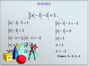 Ответ: 3, -3, 1, -1