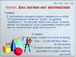 IIIэтап. Без логики нет математики 7 класс. В трех мешках находится крупа, ве