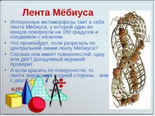 Лента Мёбиуса Интересные метаморфозы таит в себе лента Мебиуса, у которой од