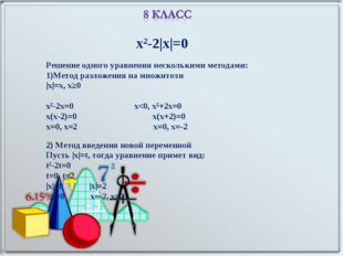 x2-2|x|=0 Решение одного уравнения несколькими методами: Метод разложения на