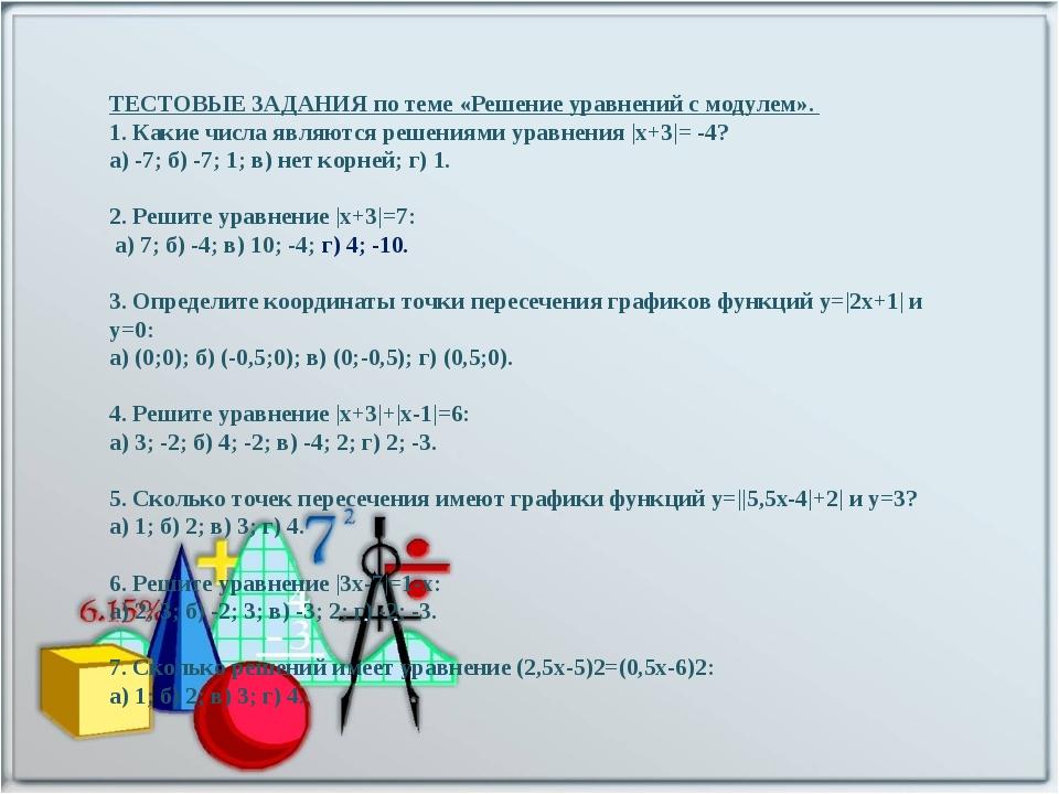 ТЕСТОВЫЕ ЗАДАНИЯ по теме «Решение уравнений с модулем». 1. Какие числа являют...