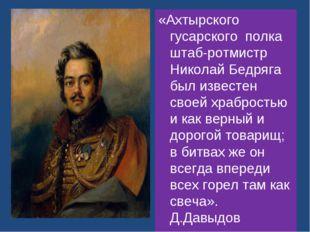 «Ахтырского гусарского полка штаб-ротмистр Николай Бедряга был известен своей