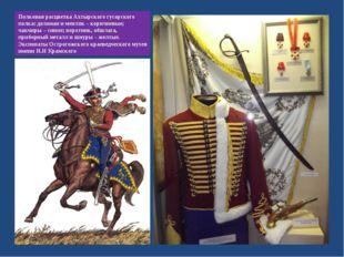 Полковая расцветка Ахтырского гусарского полка: доломан и ментик – коричневые