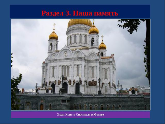 Раздел 3. Наша память Храм Христа Спасителя в Москве