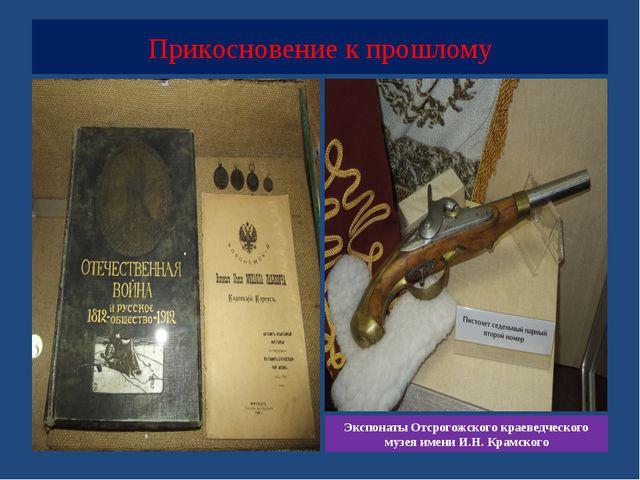 Прикосновение к прошлому Экспонаты Отсрогожского краеведческого музея имени И...