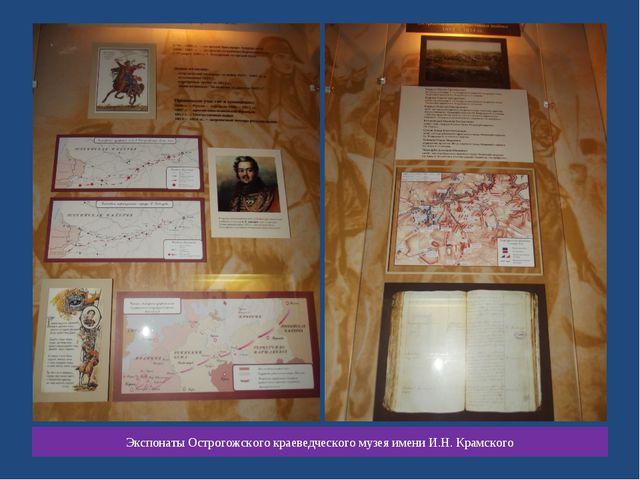 Экспонаты Острогожского краеведческого музея имени И.Н. Крамского
