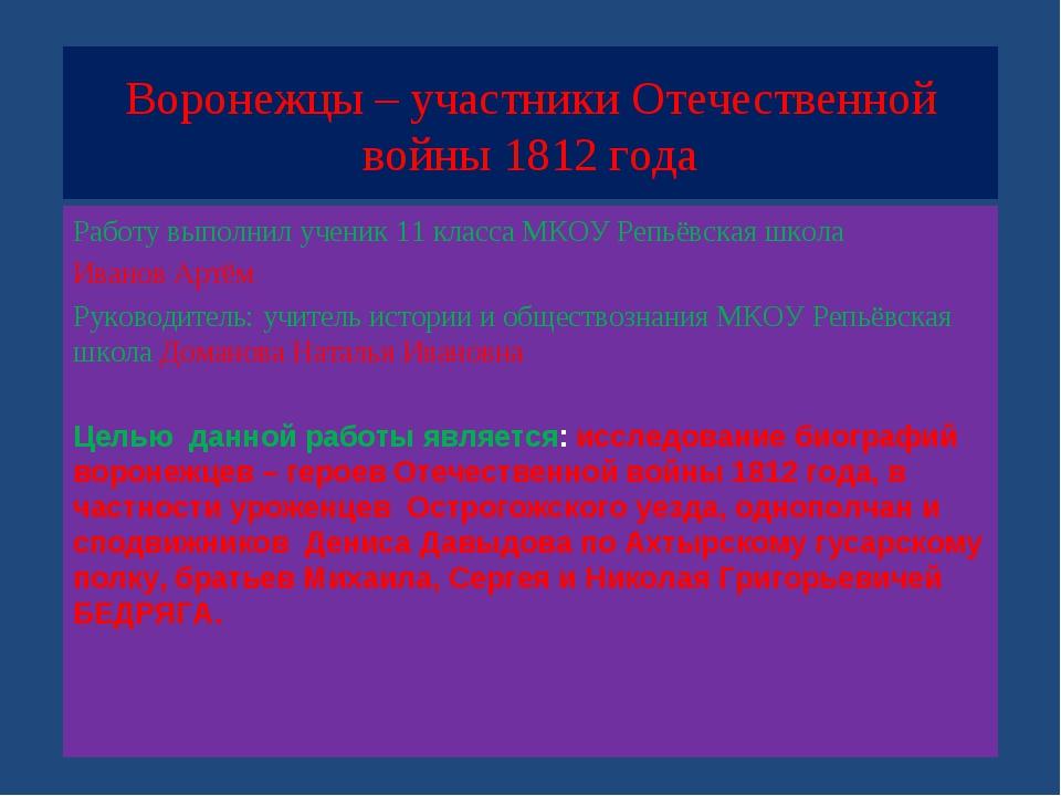Воронежцы – участники Отечественной войны 1812 года Работу выполнил ученик 11...