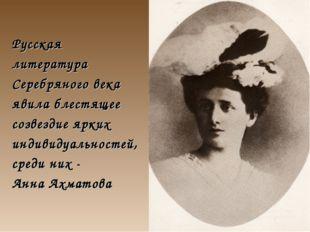 Русская литература Cеребряного века явила блестящее созвездие ярких индивидуа