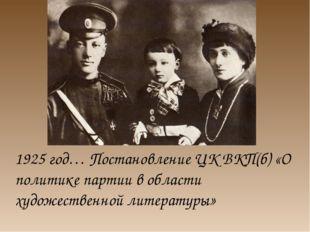 1925 год… Постановление ЦК ВКП(б) «О политике партии в области художественно