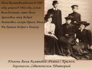 Юность Анны Ахматовой связана с Крымом, Херсонесом, Севастополем, Евпаторией