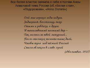 Все более властно заявила о себе в поэзии Анны Ахматовой тема России (сб.»Бе