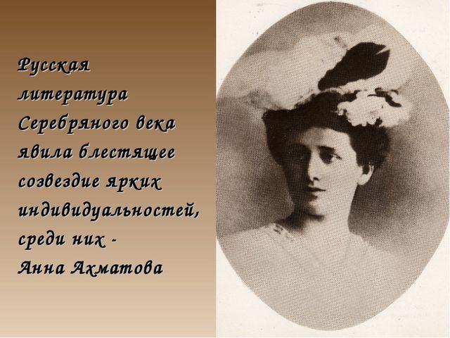 Русская литература Cеребряного века явила блестящее созвездие ярких индивидуа...