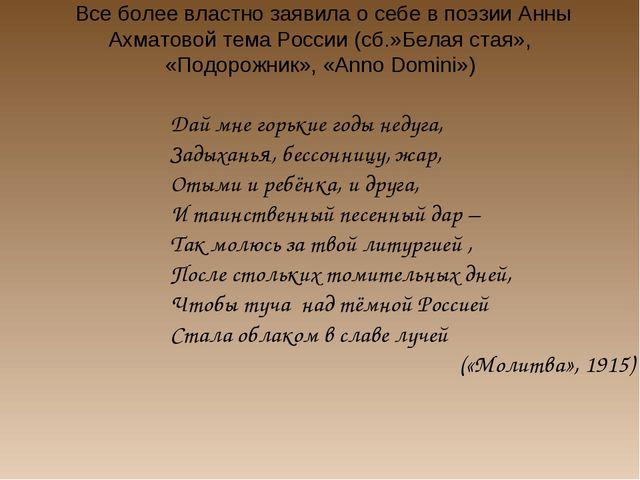 Все более властно заявила о себе в поэзии Анны Ахматовой тема России (сб.»Бе...