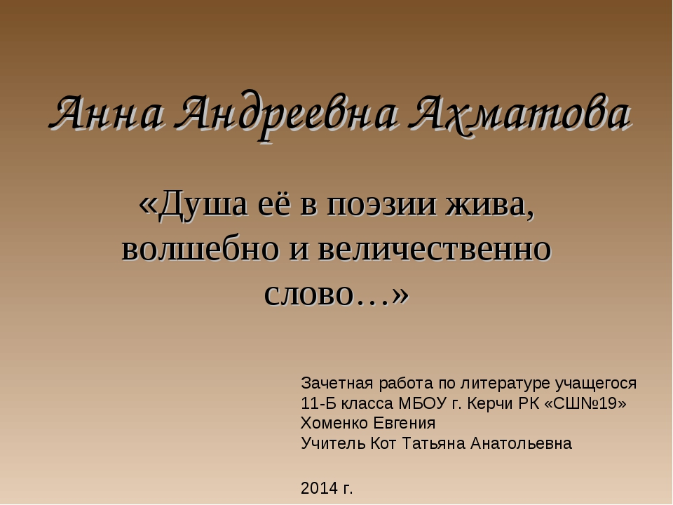 Анна Андреевна Ахматова «Душа её в поэзии жива, волшебно и величественно слов...
